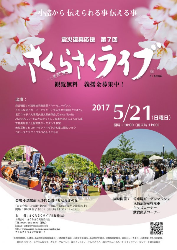 20170515-2017sakura.jpg