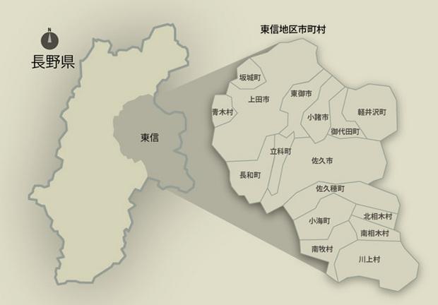 東信州地図